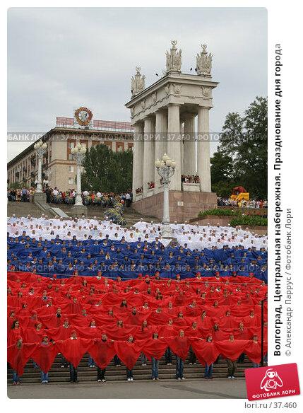 Волгоград, Центральная набережная. Празднование дня города, фото № 37460, снято 10 сентября 2006 г. (c) Александр Паррус / Фотобанк Лори