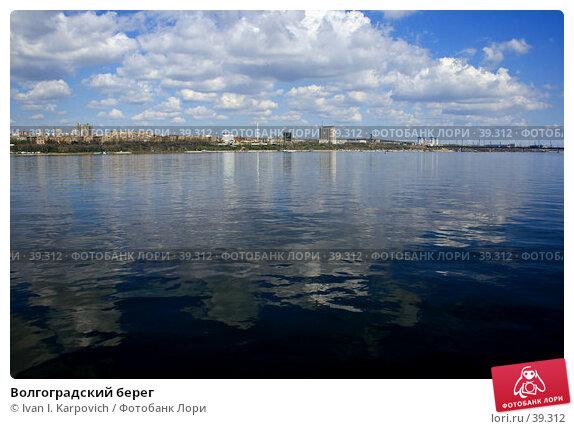 Волгоградский берег, эксклюзивное фото № 39312, снято 25 апреля 2007 г. (c) Ivan I. Karpovich / Фотобанк Лори