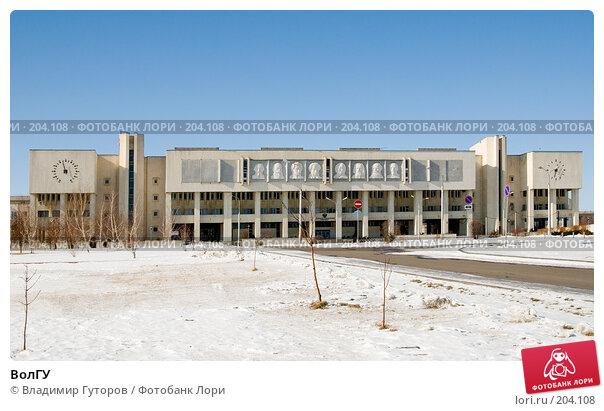 ВолГУ, фото № 204108, снято 17 февраля 2008 г. (c) Владимир Гуторов / Фотобанк Лори
