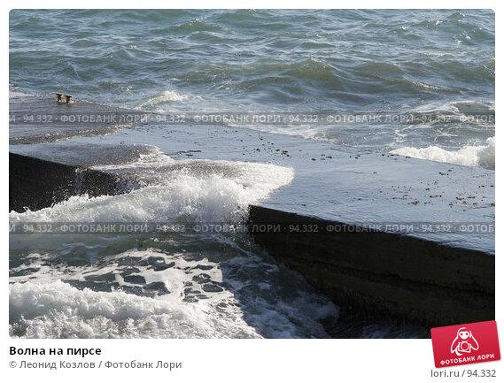Волна на пирсе, фото № 94332, снято 26 июля 2017 г. (c) Леонид Козлов / Фотобанк Лори