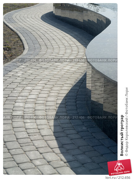 Волнистый тротуар, фото № 212656, снято 28 февраля 2008 г. (c) Федор Королевский / Фотобанк Лори