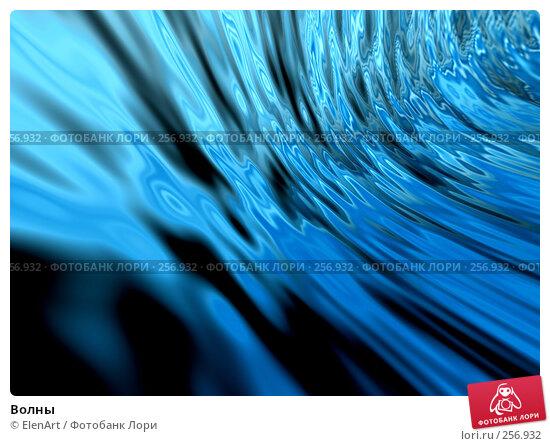 Купить «Волны», иллюстрация № 256932 (c) ElenArt / Фотобанк Лори