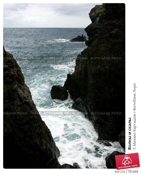 Волны и скалы, эксклюзивное фото № 79644, снято 23 марта 2017 г. (c) Михаил Карташов / Фотобанк Лори