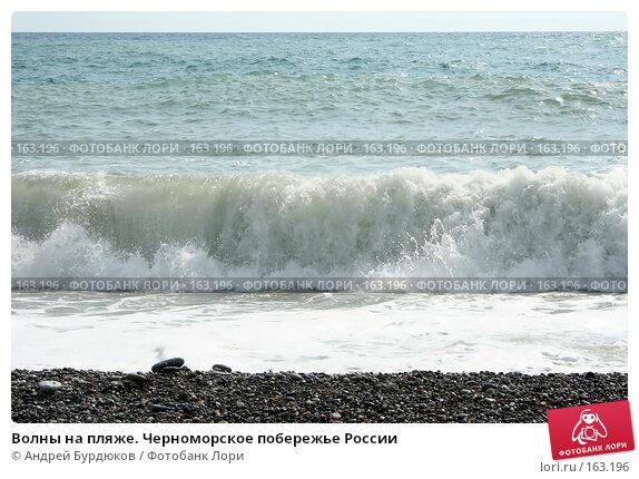 Волны на пляже. Черноморское побережье России, фото № 163196, снято 18 августа 2017 г. (c) Андрей Бурдюков / Фотобанк Лори