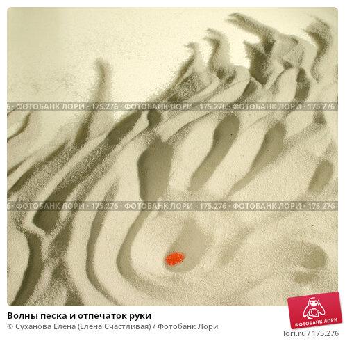 Волны песка и отпечаток руки, фото № 175276, снято 27 октября 2016 г. (c) Суханова Елена (Елена Счастливая) / Фотобанк Лори