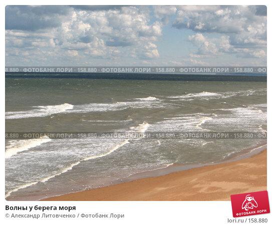 Волны у берега моря, фото № 158880, снято 14 сентября 2007 г. (c) Александр Литовченко / Фотобанк Лори