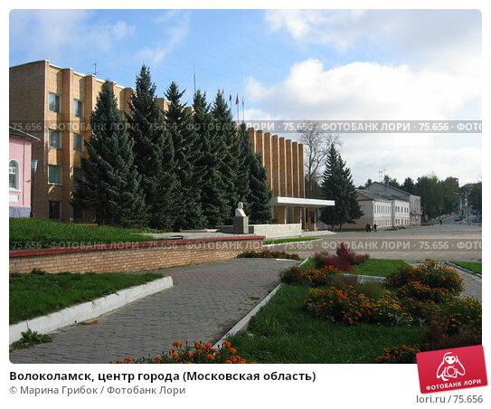 Волоколамск, центр города (Московская область), фото № 75656, снято 30 сентября 2006 г. (c) Марина Грибок / Фотобанк Лори