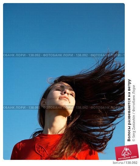 Волосы развеваются на ветру, фото № 138092, снято 23 сентября 2006 г. (c) Serg Zastavkin / Фотобанк Лори