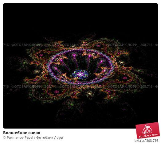 Волшебное озеро, иллюстрация № 308716 (c) Parmenov Pavel / Фотобанк Лори