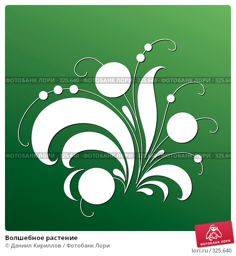 Волшебное растение, иллюстрация № 325640 (c) Даниил Кириллов / Фотобанк Лори