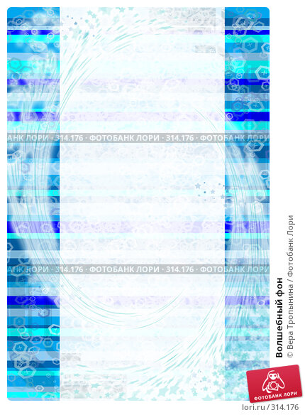 Волшебный фон, иллюстрация № 314176 (c) Вера Тропынина / Фотобанк Лори