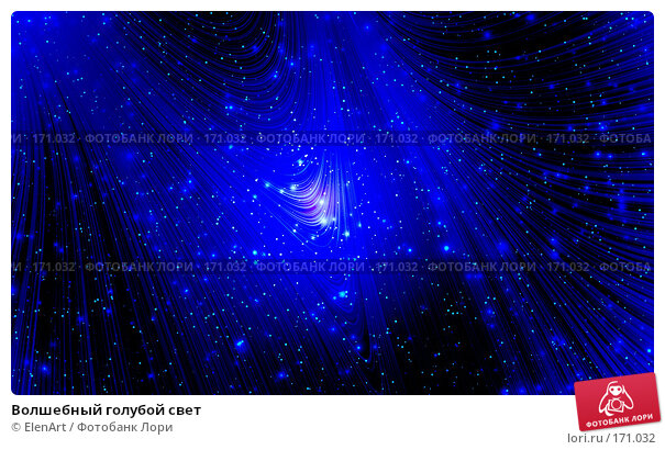 Волшебный голубой свет, иллюстрация № 171032 (c) ElenArt / Фотобанк Лори