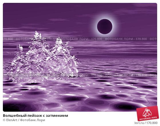 Волшебный пейзаж с затмением, иллюстрация № 170800 (c) ElenArt / Фотобанк Лори