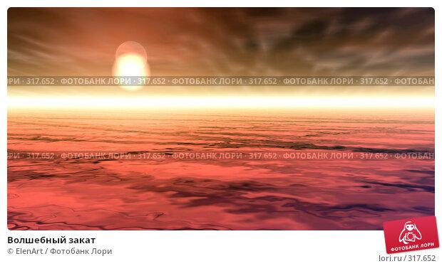 Волшебный закат, иллюстрация № 317652 (c) ElenArt / Фотобанк Лори