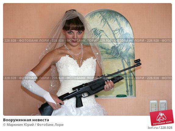Купить «Вооруженная невеста», фото № 228928, снято 15 марта 2008 г. (c) Марюнин Юрий / Фотобанк Лори