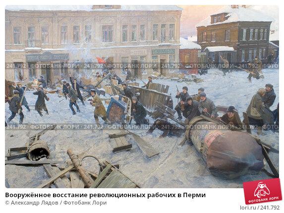 Вооружённое восстание революционных рабочих в Перми, фото № 241792, снято 18 января 2017 г. (c) Александр Лядов / Фотобанк Лори