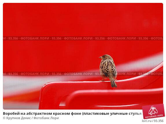 Купить «Воробей на абстрактном красном фоне (пластиковые уличные стулья на фоне рекламы Coca-Cola)», фото № 93356, снято 18 декабря 2017 г. (c) Крупнов Денис / Фотобанк Лори