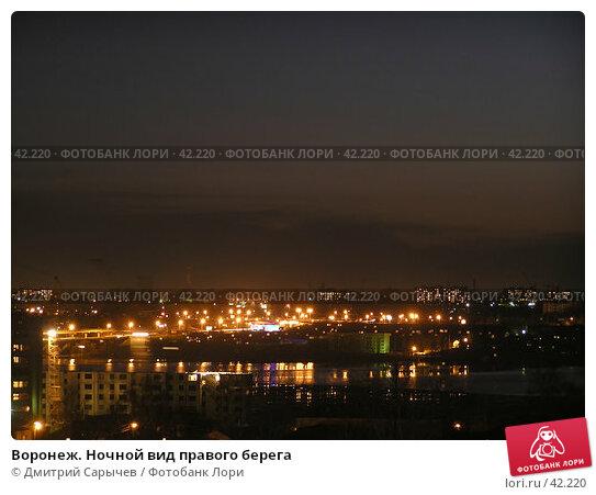 Купить «Воронеж. Ночной вид правого берега», фото № 42220, снято 12 апреля 2005 г. (c) Дмитрий Сарычев / Фотобанк Лори