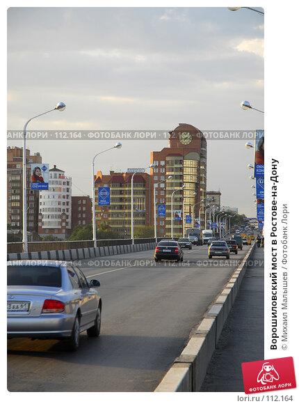 Ворошиловский мост в Ростове-на-Дону, фото № 112164, снято 27 августа 2007 г. (c) Михаил Малышев / Фотобанк Лори