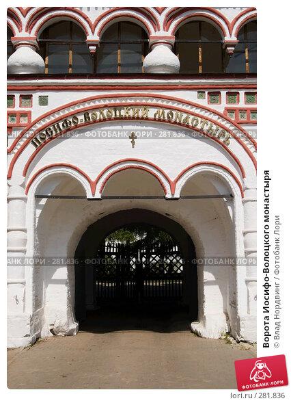 Ворота Иосифо-Волоцкого монастыря, фото № 281836, снято 25 июля 2017 г. (c) Влад Нордвинг / Фотобанк Лори