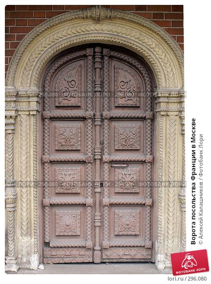 Купить «Ворота посольства Франции в Москве», фото № 296080, снято 19 мая 2008 г. (c) Алексей Калашников / Фотобанк Лори