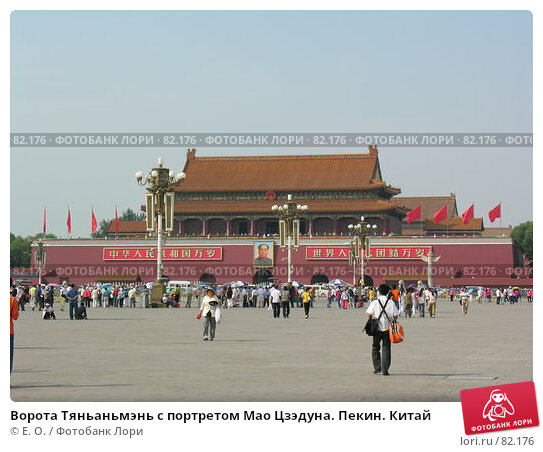 Ворота Тяньаньмэнь с портретом Мао Цзэдуна. Пекин. Китай, фото № 82176, снято 6 сентября 2007 г. (c) Екатерина Овсянникова / Фотобанк Лори