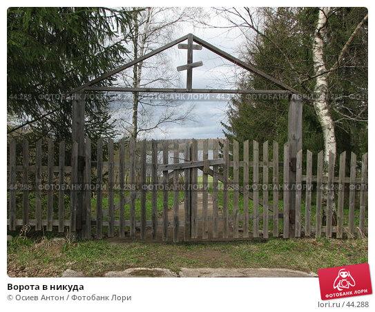 Ворота в никуда, фото № 44288, снято 8 мая 2007 г. (c) Осиев Антон / Фотобанк Лори