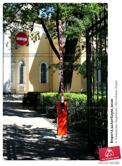 Ворота,шлагбаум,знак, фото № 63092, снято 17 июля 2007 г. (c) Ханыкова Людмила / Фотобанк Лори