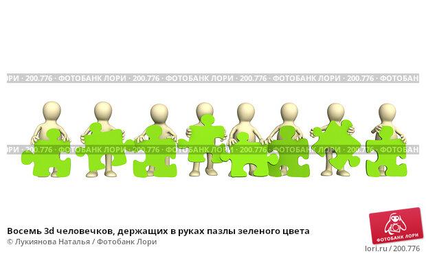 Восемь 3d человечков, держащих в руках пазлы зеленого цвета, иллюстрация № 200776 (c) Лукиянова Наталья / Фотобанк Лори