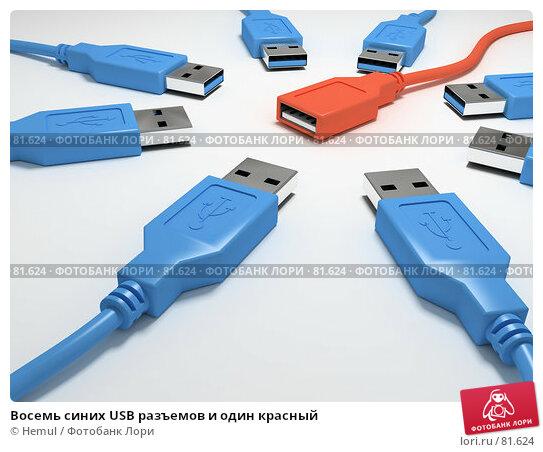 Купить «Восемь синих USB разъемов и один красный», иллюстрация № 81624 (c) Hemul / Фотобанк Лори