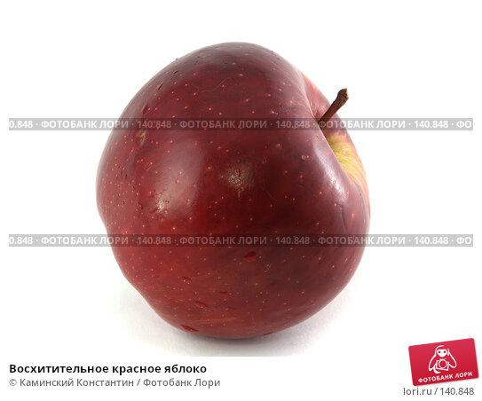 Восхитительное красное яблоко, фото № 140848, снято 13 августа 2007 г. (c) Каминский Константин / Фотобанк Лори