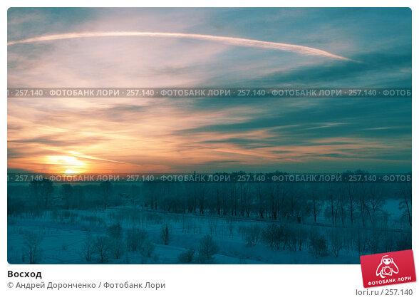 Восход, фото № 257140, снято 29 июля 2017 г. (c) Андрей Доронченко / Фотобанк Лори
