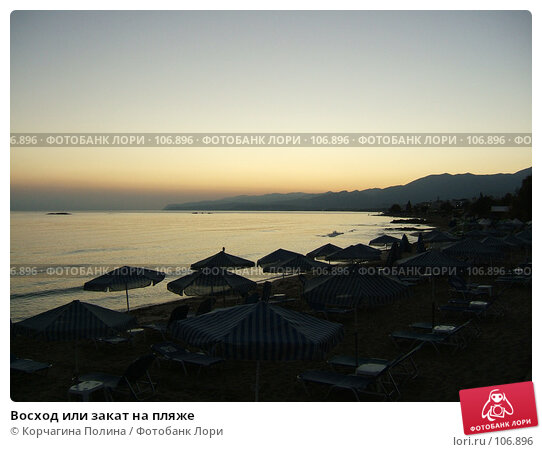 Купить «Восход или закат на пляже», фото № 106896, снято 28 сентября 2007 г. (c) Корчагина Полина / Фотобанк Лори