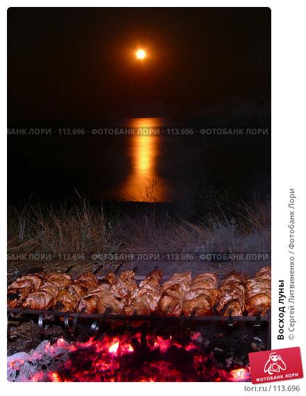 Восход луны, фото № 113696, снято 30 июня 2007 г. (c) Сергей Литвиненко / Фотобанк Лори