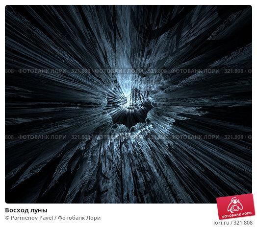 Купить «Восход луны», иллюстрация № 321808 (c) Parmenov Pavel / Фотобанк Лори