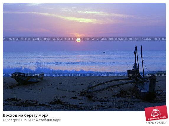 Восход на берегу моря, фото № 76464, снято 5 июня 2007 г. (c) Валерий Шанин / Фотобанк Лори