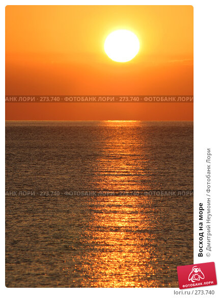 Восход на море, эксклюзивное фото № 273740, снято 17 сентября 2004 г. (c) Дмитрий Неумоин / Фотобанк Лори