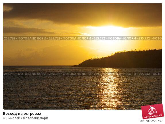 Восход на островах, фото № 255732, снято 16 февраля 2006 г. (c) Николай / Фотобанк Лори