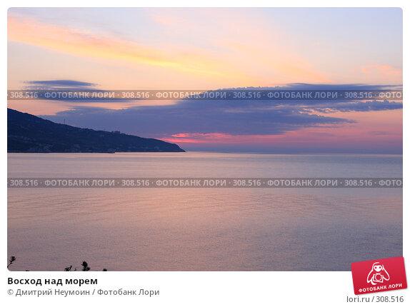Восход над морем, эксклюзивное фото № 308516, снято 1 мая 2008 г. (c) Дмитрий Неумоин / Фотобанк Лори