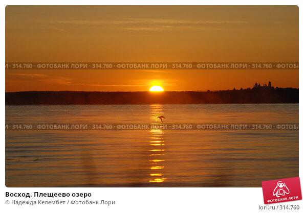 Восход. Плещеево озеро, фото № 314760, снято 11 июня 2007 г. (c) Надежда Келембет / Фотобанк Лори