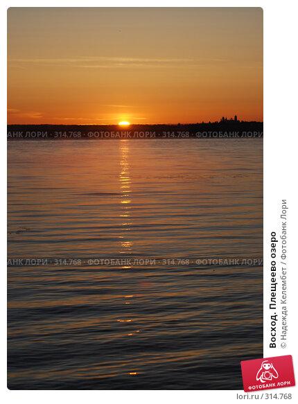 Восход. Плещеево озеро, фото № 314768, снято 11 июня 2007 г. (c) Надежда Келембет / Фотобанк Лори