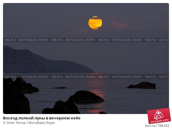 Восход полной луны в вечернем небе, фото № 198912, снято 7 сентября 2006 г. (c) Олег Титов / Фотобанк Лори
