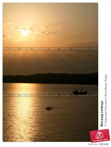Купить «Восход солнца», фото № 280640, снято 1 сентября 2007 г. (c) Павлова Татьяна / Фотобанк Лори