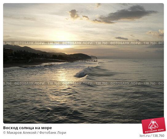 Восход солнца на море, фото № 138760, снято 25 октября 2007 г. (c) Макаров Алексей / Фотобанк Лори