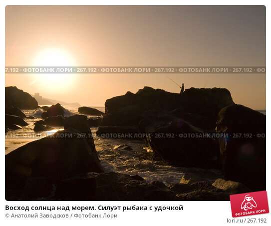 Купить «Восход солнца над морем. Силуэт рыбака с удочкой», фото № 267192, снято 20 мая 2007 г. (c) Анатолий Заводсков / Фотобанк Лори