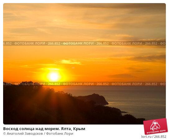 Восход солнца над морем. Ялта, Крым, фото № 266852, снято 11 сентября 2006 г. (c) Анатолий Заводсков / Фотобанк Лори