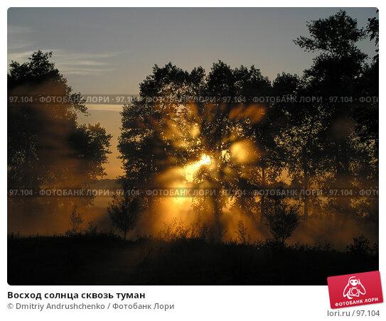 Восход солнца сквозь туман, фото № 97104, снято 28 августа 2007 г. (c) Dmitriy Andrushchenko / Фотобанк Лори