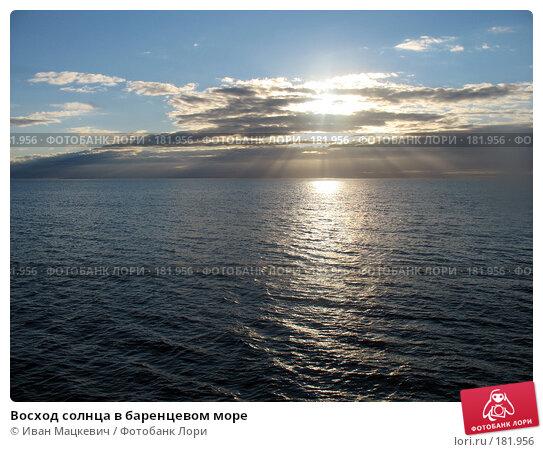 Восход солнца в баренцевом море, фото № 181956, снято 15 июля 2006 г. (c) Иван Мацкевич / Фотобанк Лори