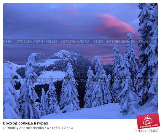 Восход солнца в горах, фото № 105660, снято 13 февраля 2007 г. (c) Dmitriy Andrushchenko / Фотобанк Лори