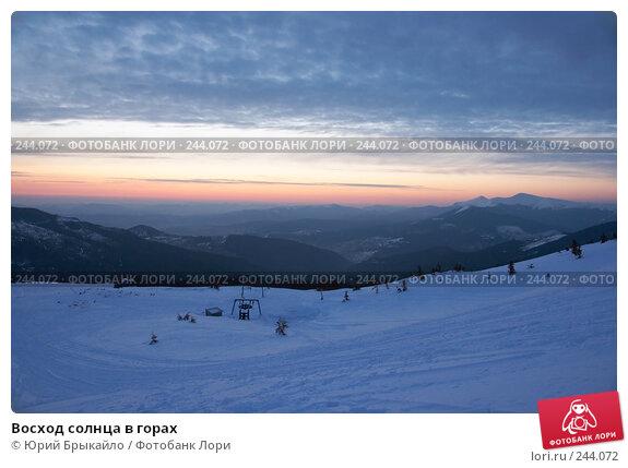 Восход солнца в горах, фото № 244072, снято 30 марта 2008 г. (c) Юрий Брыкайло / Фотобанк Лори